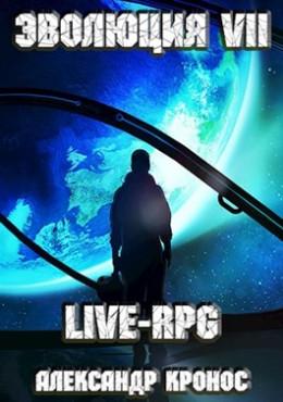 LIVE-RPG. Эволюция-7