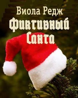 Фиктивный Санта (СИ)