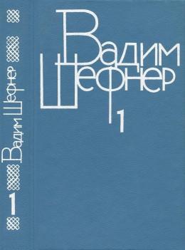 Собрание сочинений в 4 томах. Том 1. Стихотворения