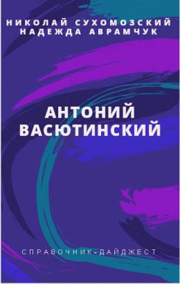 ВАСЮТИНСЬКИЙ Антоній Афоцієвич