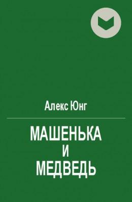 Мaшeнькa и мeдвeдь