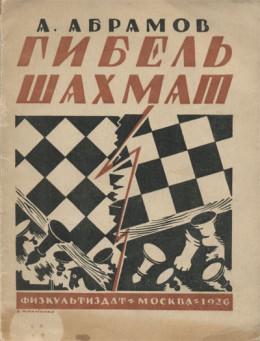 Гибель шахмат