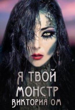 Я твой монстр