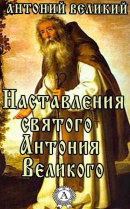 Наставления святого Антония Великого.