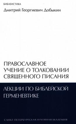 Православное учение о толковании Священного Писания: лекции по библейской герменевтике