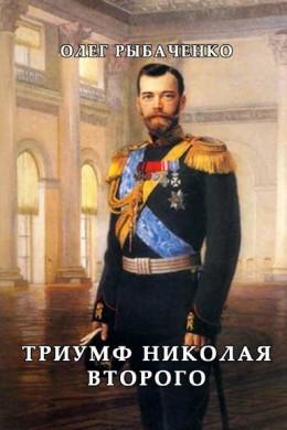 Триумф Николая Второго