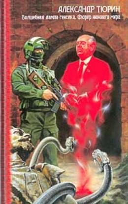 Фюрер Нижнего Мира, или Сапоги Верховного Инки