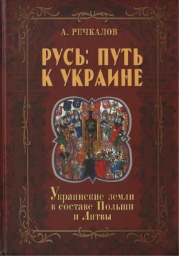 Русь: путь к Украине. Украинские земли в составе Польши и Литвы. Книга 2. Часть 1