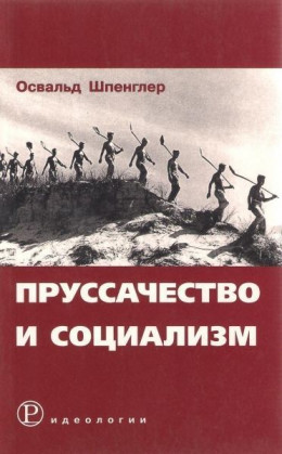 Пруссачество и социализм