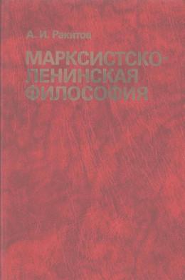 Марксистско-ленинская философия