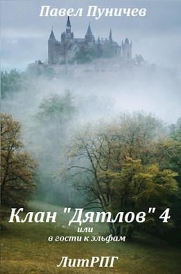 Клан «Дятлов» 4 или в гости к эльфам