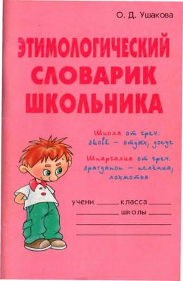 Этимологический словарик школьника