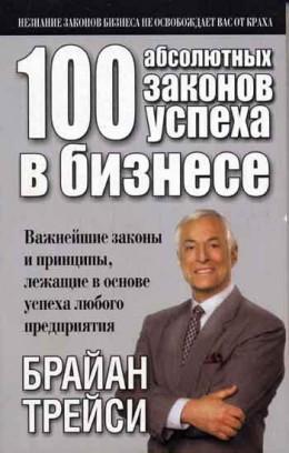 100 абсолютных законов успеха в бизнесе