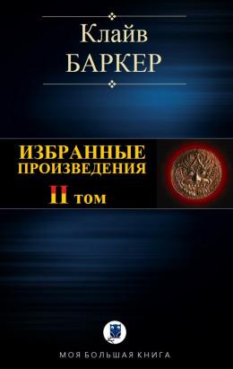 ИЗБРАННЫЕ ПРОИЗВЕДЕНИЯ. Том II