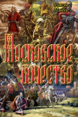 Московское боярство