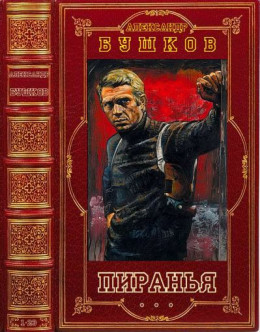 Цикл романов Пиранья. Компиляция. Книги 1-23