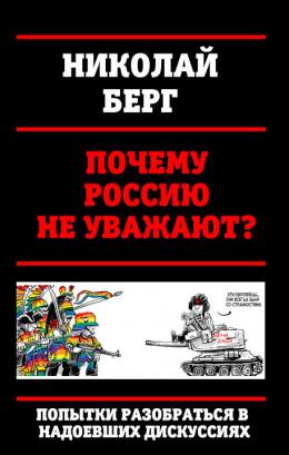 Почему Россию не уважают? [СИ]