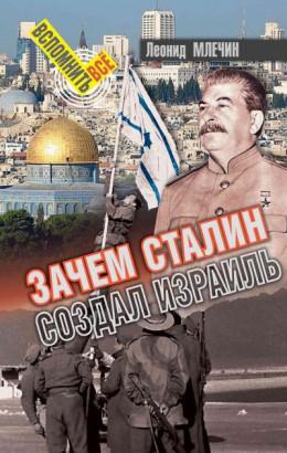 Зачем Сталин создал Израиль?