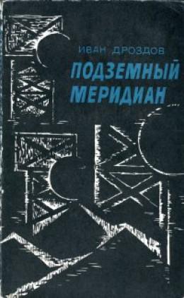 Подземный меридиан