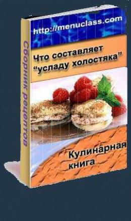 Услада холостяка. Кулинарная книга