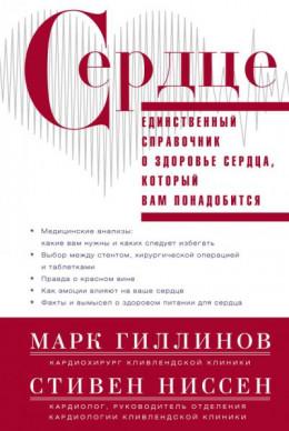 Сердце. Справочник кардиопациента