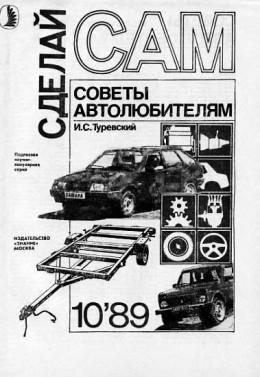 Советы автолюбителям (