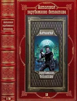 Антология зарубежного детектива-13. Компиляция. Книги 1-10
