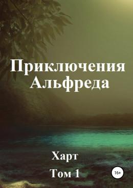 Приключения Альфреда. Том 1