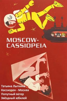 Кассиопея - Москва. Сборник.