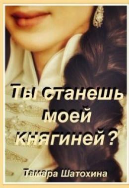 Ты станешь моей княгиней? (СИ)