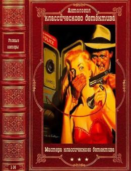 Антология классического детектива. Книги 1-14