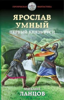 Ярослав Умный. Первый князь Руси