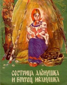 Сестрица Алёнушка и братец Иванушка (илл. Чеботарёв)
