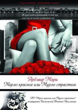 Мерло красное или Мурло страстное (СИ)