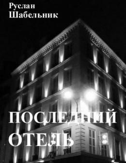 Последний отель