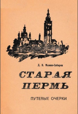 Старая Пермь