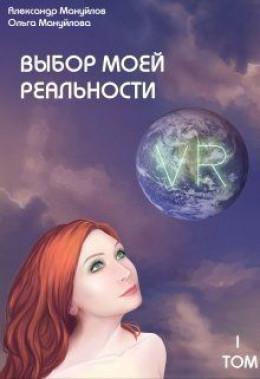 Выбор моей реальности (СИ)