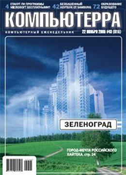 Журнал «Компьютерра» №43 от 22 ноября 2005 года