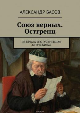 Союз Верных — Остгренц (СИ) (черновик)