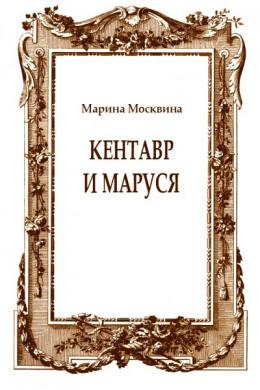 Кентавр и Маруся