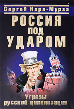 Россия под ударом. Угрозы русской цивилизации