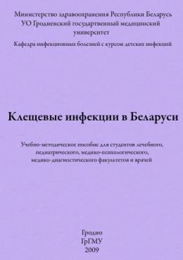 Клещевые инфекции в Беларуси