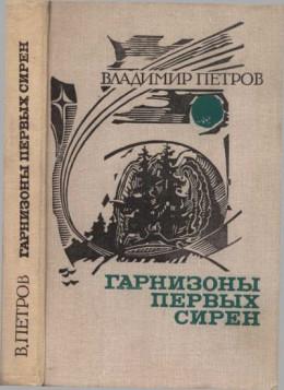 Гарнизоны первых сирен (сборник)
