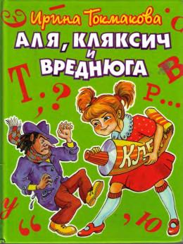 Аля, Кляксич и Вреднюга