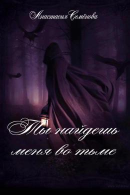 Ты найдёшь меня во тьме