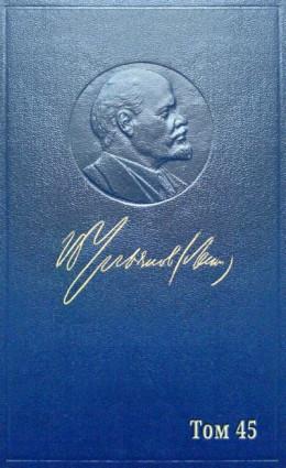 Полное собрание сочинений. Том 45. Март 1922 ~ март 1923