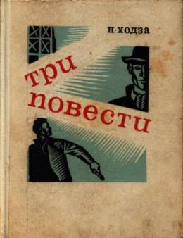 Первый выстрел Дробова