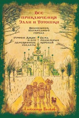 Все приключения Элли и Тотошки