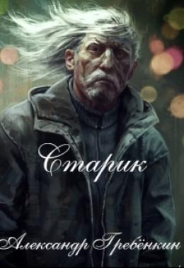 Старик (СИ)