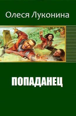 СМЕКАЛИН ДМИТРИЙ ПРОФЕССИОНАЛЬНЫЙ ПОПАДАНЕЦ 2 СКАЧАТЬ БЕСПЛАТНО